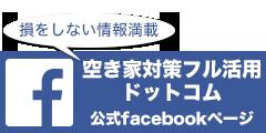 空き家フル活用ドットコム 公式facebookページ
